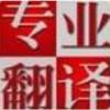 上海法语翻译公司上海法文翻译公司-文件翻译口译陪同