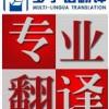 上海俄语翻译-上海俄文翻译-专业上海翻译公司