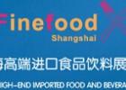 2016上海秋季进口食品展