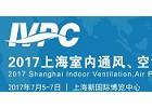 2017上海空气净化展