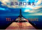 宁波二手家具代理清关公司