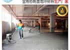 金钢砂耐磨地坪材料生产、施工【河南大广地坪公司】