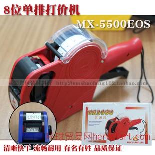 5500EOS标价机/商品打价机/小店标价器/打码机/超市价格标签机