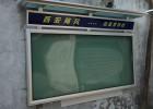 室内外宣传栏/校园文化栏/走廊宣传栏/挂墙橱窗式宣传栏