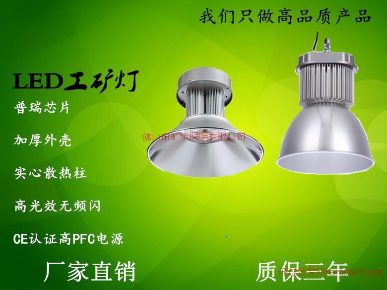 LED厂房照明吊灯工矿灯天棚灯280w批发价