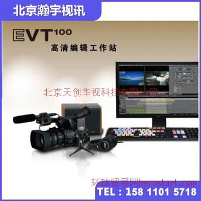 传奇雷鸣EVT100非编EDIUS整机工作站非线性编辑系统