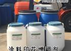 臻龙环保合成涂料增稠剂原浆高倍率抱水性好水性涂料不堵网无甲醛