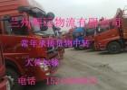 兰州到北京货运专线  搬家公司