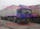 兰州到上海物流公司