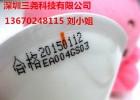 塑胶壳喷码加工 纸盒子年月日打码加工 电池规格型号外发代加工