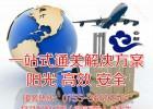 跨境直购BC电商模式清关,广州口岸阳光清关服务平台