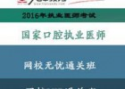 河北省执业医师考试培训 天泽教育值得信赖