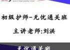 河北省护理资格证培训 初级护师培训