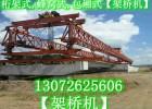 甘肃兰州架桥机生产厂家 预测故障失误原理