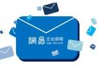 网易企业邮箱