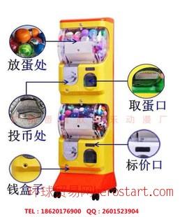 投币扭蛋机 扭蛋壳 扭蛋 自动售货机