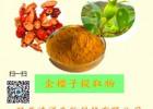 天然金樱子提取物金樱子速溶粉的功效和作用浩洋生物