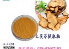 土茯苓提取物的功效和作用除湿解毒浩洋生物