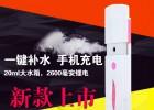 东莞厂家批发纳米补水喷雾器移动电源充电宝保湿美容仪