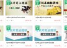 天泽教育全国中医执业医师考试培训机构