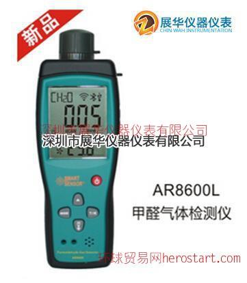 AS8906香港SMART甲醛检测仪AR8600L
