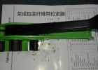 国产19型纤维带拉紧器