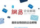 网易企业邮箱提醒您设置安全密码