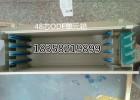 冷轧板ODF单元框《精品配置》48芯ODF单元箱资料