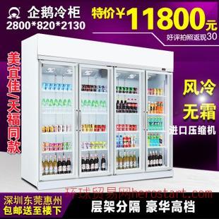 企鹅风冷无霜商用四门立式饮料展示冷柜冷藏2.8米超市用美宜佳冰
