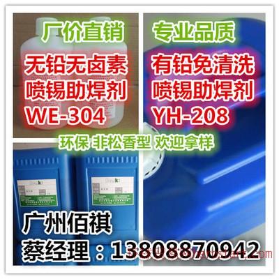 环保型水溶性 YH-208 有铅免清洗 喷锡助焊剂