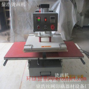 鋆浩丝网印刷设备厂 烫画机 服装平面烫画 毛绒玩具热转印烫画