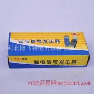 高压信号发生器/YDF-II型 验电信号发生器/安全检测设备