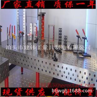 焊接工装夹具/专业三维柔性焊接工装平台/多孔定位焊接工作台