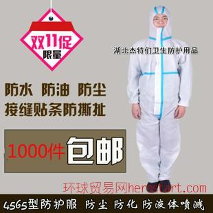 身体防护、喷漆 一次性防尘服 防静电连体工作服 无纺布防护服厂