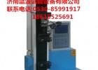 供应WDS-5塑料制品检测设备