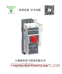 研意电气 RKBO(CPS)-125 63A 低压控制与保护开关