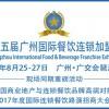 2017广州国际加盟展