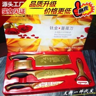 钛金刀百年蔷薇五件套组合跑江湖产品地摊刀具展会礼品土豪金菜刀