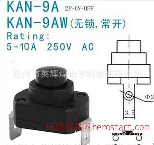 KAN-9A特制大电流开关手电筒开关 电器开关LED手电筒开关电器开关
