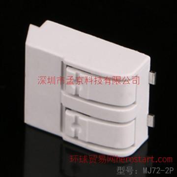 2位LED灯具贴片端子大功率大电流pcb铝基板耐高温接线端子