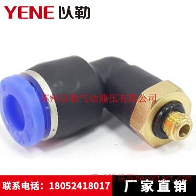 苏州气动元件快速接头批发厂家 气动液压电磁阀接头 气动金属接头