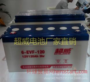 超威电动道路车专用铅酸蓄电池 6-EVF-120-