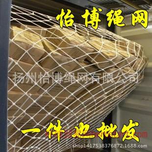 集装箱防护网 货柜尾部安全网 定制安全尼龙绳网 长期合作