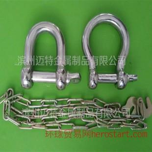 不锈钢弓形卸扣 起重D形卸扣 厂家生产 索具