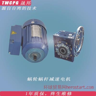 优质 晟邦电机蜗轮减速RV063-30-0.75KW 减速一年质保