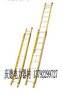 玻璃钢绝缘梯、直梯、人字梯