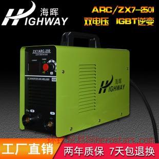 海晖ARC /ZX7-250I 双电源逆变焊机IGBT管手工弧焊机220V380V