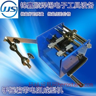 手摇电阻成型机 U型带式电阻成型机 F型编带电阻整形机