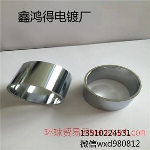 CNC加工铝合金铝管 五金件电镀亮光铬 金属镀铬加工厂