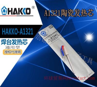 白光936焊台发热芯A1321发热芯通用型 烙铁芯,907手柄发热芯